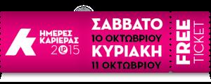 ticket_2015